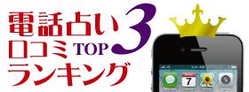 電話占いランキングTOP3